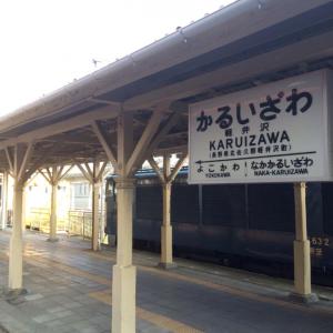 EF63型 軽井沢駅